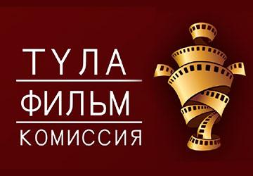 Тульская кинокомиссия